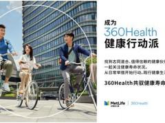 中国健康促进与教育协会携手大都会人寿360Health联合发布《健康寿命科普教育手册》,助力延长国民健康寿命