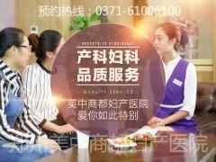 郑州美中商都妇产医院精细化医疗服务,造就优质妇科