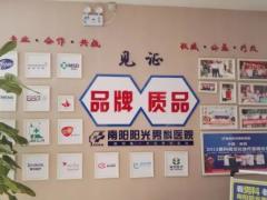 南阳阳光男科医院评价——服务健康,珍惜生命