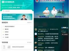 百度健康医典联合北京牙病防治所开启爱牙科普系列活动,守护国民口腔健康