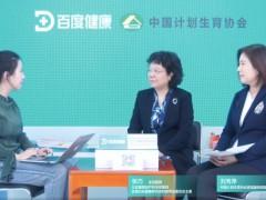 百度健康联合中国计划生育协会,助力提升女性健康意识