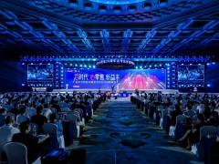 益丰大药房20周年合作伙伴战略峰会在长沙举行