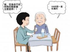 老人营养如何补才科学?每日补充HMB,老人享健康