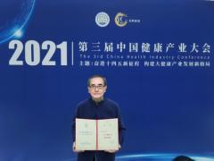 上海纽盈健康科技有限公司被授予2021中国(大健康)领军企业