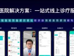 """银川百度健康互联网医院获""""医保支付""""准入许可"""