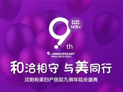 沈阳和美妇产医院9周年活动月 直播福利享不停!